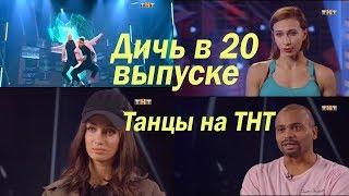 Танцы на ТНТ часть 3