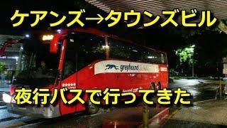 ケアンズからタウンズビルへの夜行バス!トイレや室内の雰囲気は?