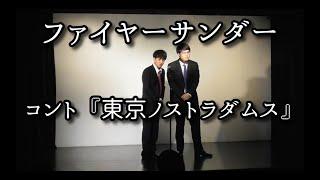 ファイヤーサンダー コント「東京ノストラダムス」