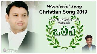 christian songs telugu lyrics    jesus christian songs telugu MP3 download    Oleeva devuni daanam