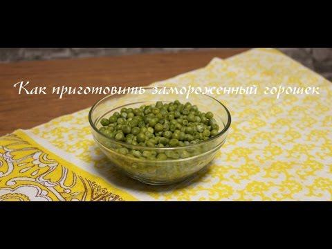 Как приготовить зеленый замороженный горошек для салатов. Горошек, как консервированный!
