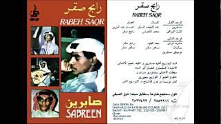 رابح صقر - صابرين (النسخة الأصلية)