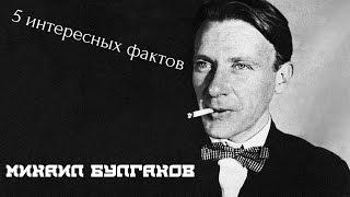 5 интересных фактов о писателях: Михаил Афанасьевич Булгаков
