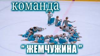 Команда ЖЕМЧУЖИНА г Тольятти 2020 1 день Кубок России по синхронному катанию на коньках 2020