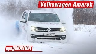Новый Амарок проверим целиной. Тест-драйв Volkswagen Amarok 2017. Автоблог про.Движение VW(, 2017-01-20T13:46:34.000Z)