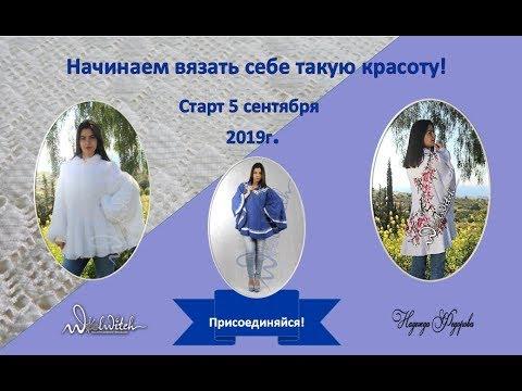 Вяжем пончо вместе с Зоей Вулвич| Надежда Федорова| Рукодельницам.