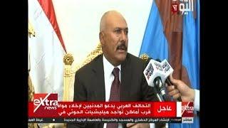الآن | الرئيس اليمني يأمر الجيش الوطني بالتحرك إلى صنعاء