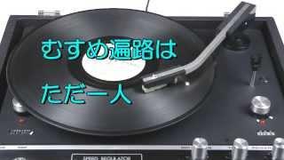 鈴木三重子 - むすめ巡礼
