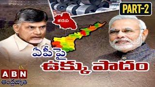 Debate | Big Shock to Andhra Pradesh | No Steel Plant to Kadapa ? | Part 2 | ABN Telugu