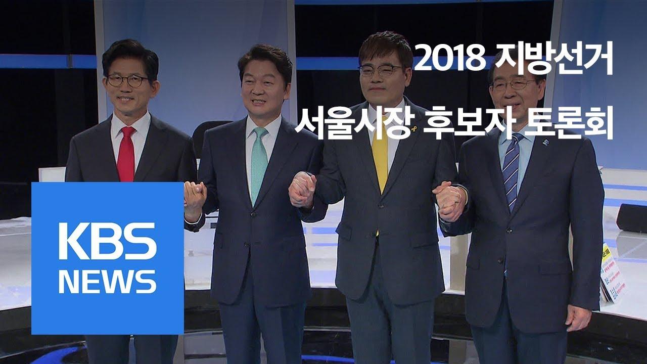 [다시보기] 2018 지방선거 서울시장 후보자 토론회