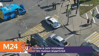 Смотреть видео Новости России за 28 июня - Москва 24 онлайн