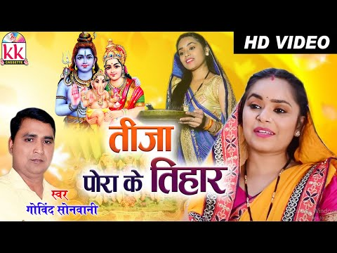 Govind Sonwani | Cg Song | Tija Pora Ke Tihar | New Chhattisgarhi Gana| HD Video 2021 | AVM STUDIO