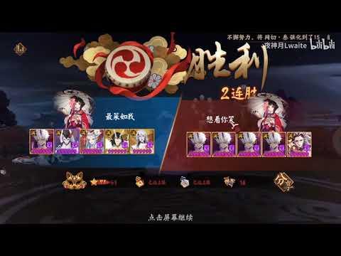 SP Đại Nhạc Hoàn Hoả Kê / Supper Man Ver Onmyoji , xuất hiện team siêu mạnh