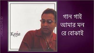 Gan Gai Amar Mon Re Bojhai - Habib Ft Kaya - Lyrics