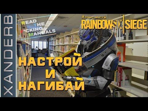 Настройка Rainbow Six