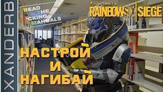 Налаштування Rainbow Six Siege для чайників | RTFM