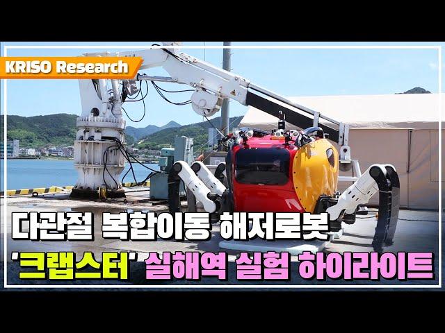 다관절 복합이동 해저로봇 `크랩스터` 실해역 실험 하이라이트