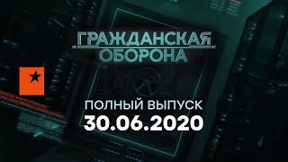 Гражданская оборона — выпуск от 30.06.2020