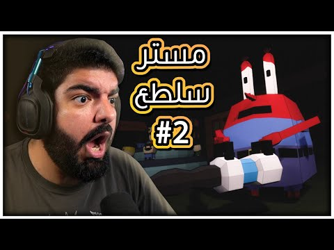 الهروب من بنت مستر سلطع !! - Around the Clock at Bikini Bottom #2 - TMFaisal