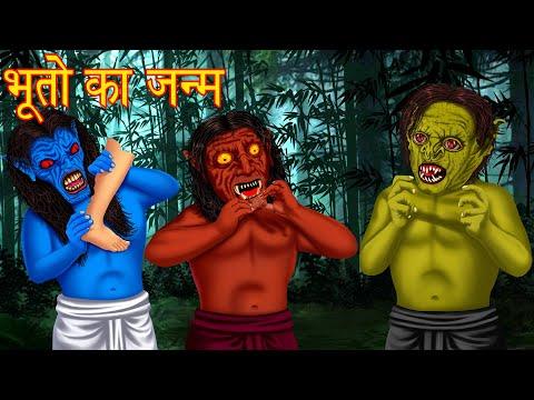 भूतो का जन्म - Bhootiya kahaniya - Stories in Hindi - Hindi Stories - Takes in Hindi - Kahaniya - - 동영상