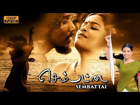Sembattai tamil movie | new tamil movie 2016 | Dilipan | Gowri Nambiar | Sreejith
