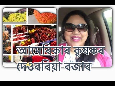 আমেৰিকাৰ কৃষকৰ দেওবৰিয়া বজাৰ | American Farmers Market I America Diary I Assamese Vlog