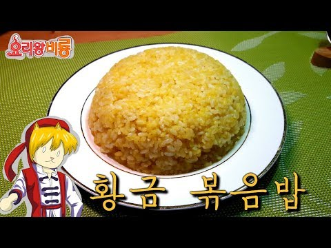 How to make Golden fried rice from Cooking Master Boy