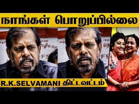 நீங்க சொல்லுற எந்த காரணமும் ஏத்துக்க முடியாது - FEFSI President R.K.Selvamani திட்டவட்டம்..! | LIVE