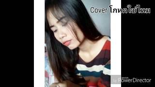 [ Cover ] โกหกใช่ไหม- JORJOEY x GTK Guitarzsk ( By JAN )