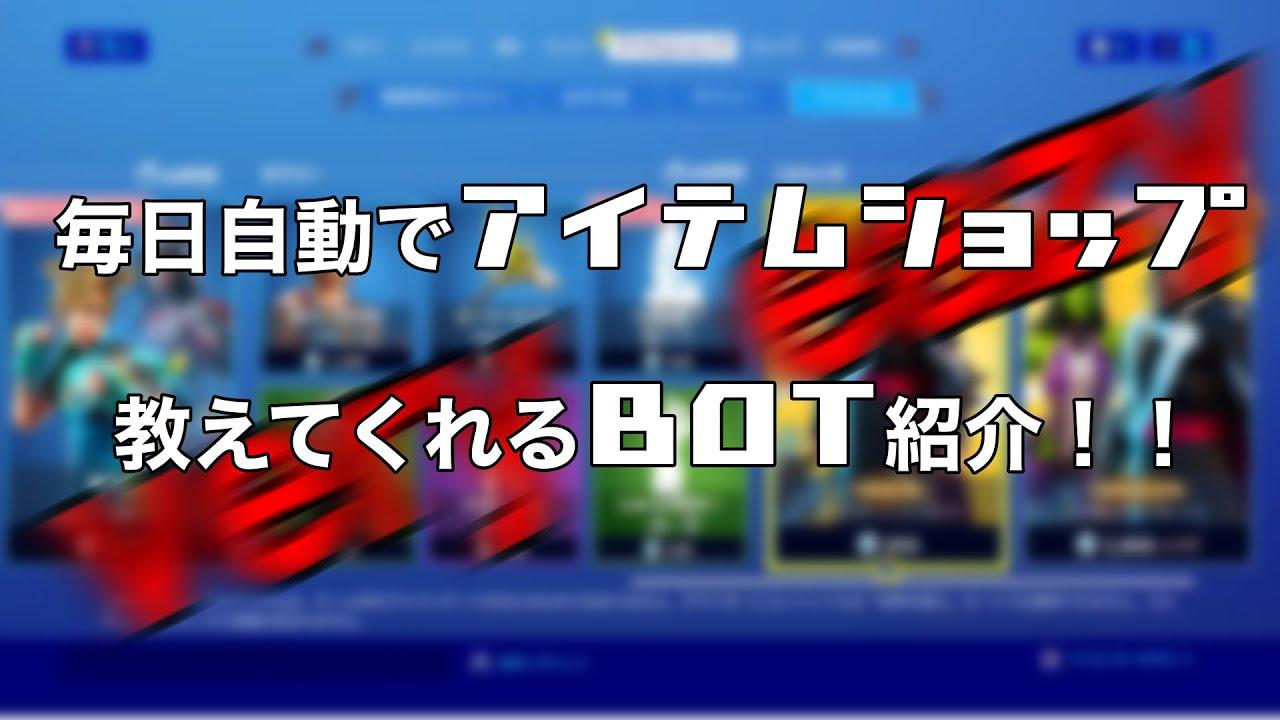Bot Discord 入れ 方 音楽