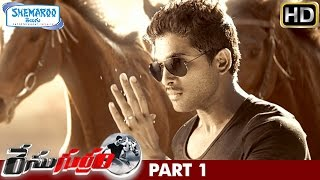 Race Gurram Telugu Full Movie | Allu Arjun | Shruti Haasan | Brahmanandam | Prakash Raj | Part 1