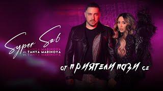 SYPER SA6 ft. ТАНЯ МАРИНОВА -