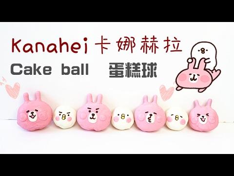 Kanahei And Pisuke Cake Ball 卡娜赫拉蛋糕球 카나헤이 와 피스케 케이크 볼 만들기 | Two Bites Kitchen