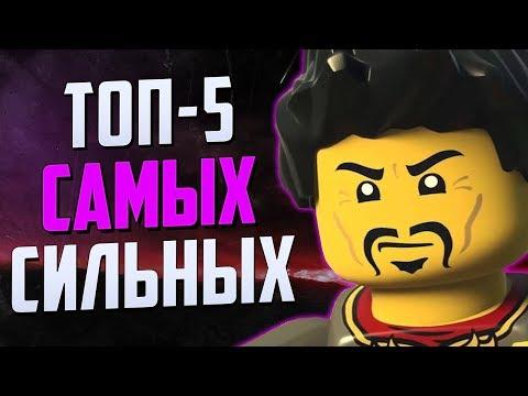 ТОП-5 Самых сильных Персонажей Лего Ниндзяго