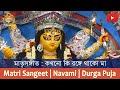 Song : Kakhana Ki Range Thako Ma | Durga Puja 2019