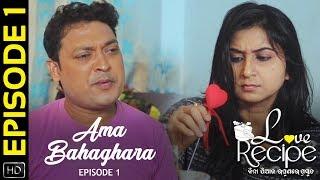 Ama Bahaghara | EP01 | Love Recipe | Odia Web Series | Bhagabat | Guddi | Kp | Mira | Abhipsha