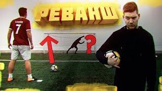 видео: ЛУЧШИЙ ПЕНАЛЬТИ ЧЕЛЛЕНДЖ против ГЕРМАНА | РЕВАНШ