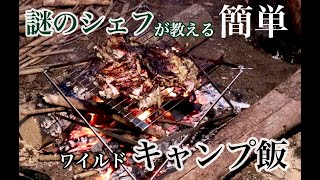【キャンプ飯】プロが教える簡単キャンプ飯!本格タンドリーチキン編 【SBCG】