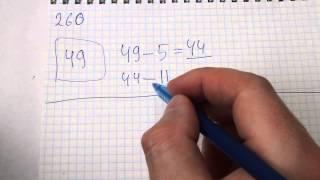 Задача №260. Математика 5 класс Виленкин.