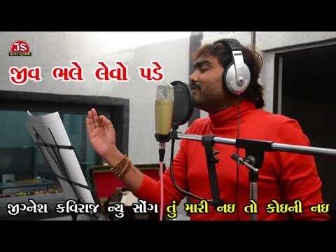 """""""તું મારી નઈ તો કોઈની નઈ"""" Whatsapp Status   Tu Mari Nai To Koini Nai   Jignesh Kaviraj"""