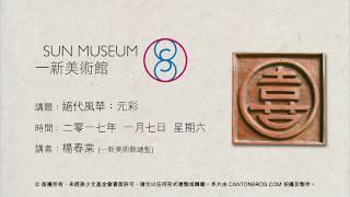 絕代風華:元彩 Colours in Yuan art (2017.01.07)