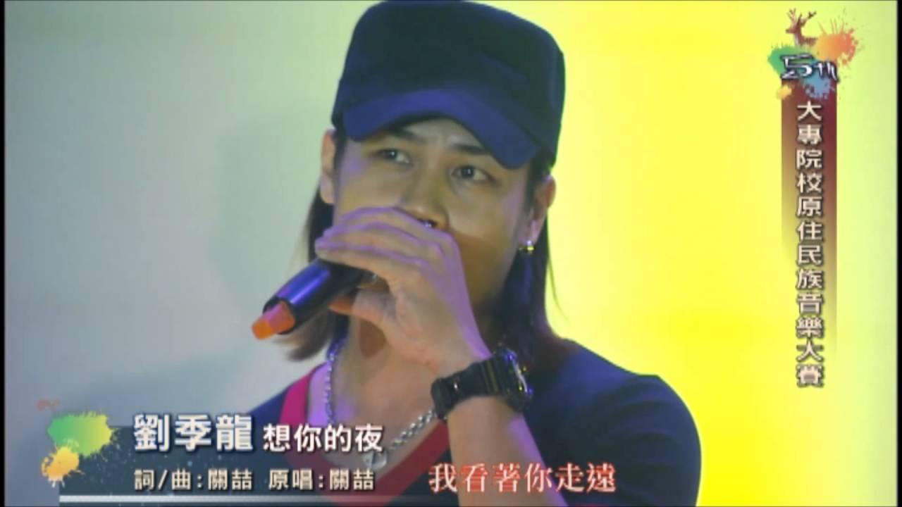|5th大專原音| 劉季龍_想你的夜 - YouTube