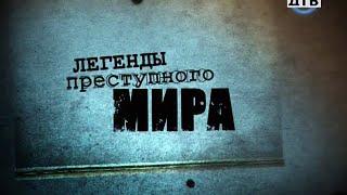 Легенды преступного мира - Ростовские Фантомасы
