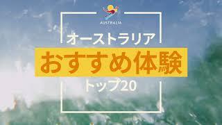 アドベンチャー&スポーツ   おすすめ体験トップ20   オーストラリア政府観光局