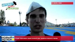 04.07.15 В Киеве нарисовали самый большой флаг крымских татар(РИА