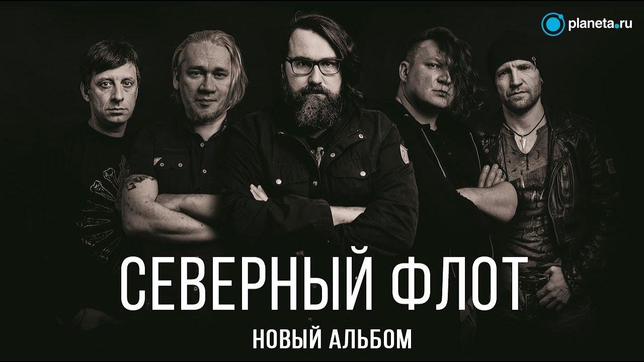 северный флот новый альбом 2015 офисов, телефоны