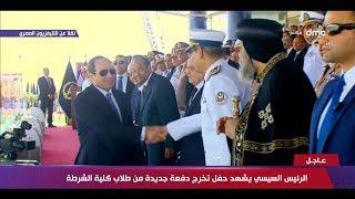تغطية خاصة - لحظة وصول الرئيس عبد الفتاح السيسي أكاديمية الشرطة ليشهد حفل تخرج دفعة جديدة