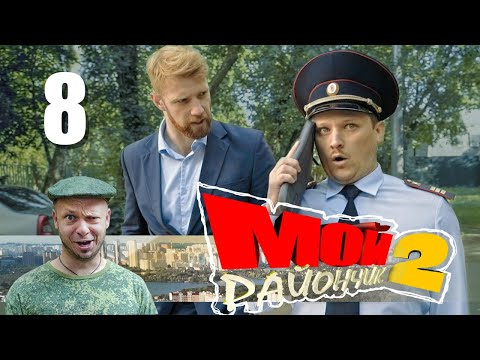 Сериал. Мой Райончик. 2 сезон 8 серия | Приключение Комедия