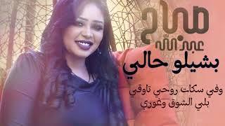 صباح عبدالله - بشيلو حالي || New 2020 || اغاني سودانية 2020