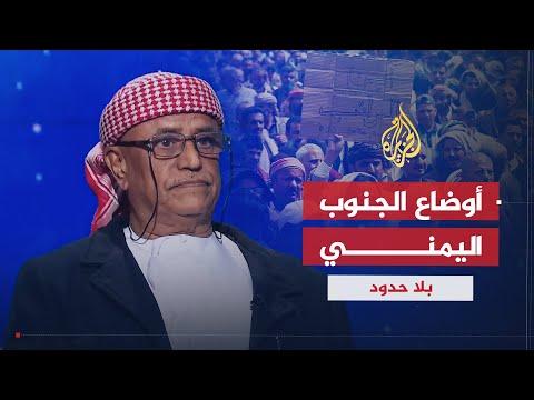 بلا حدود- القيادي الجنوبي البجيري وحديث عن المشهد اليمني  - نشر قبل 4 ساعة